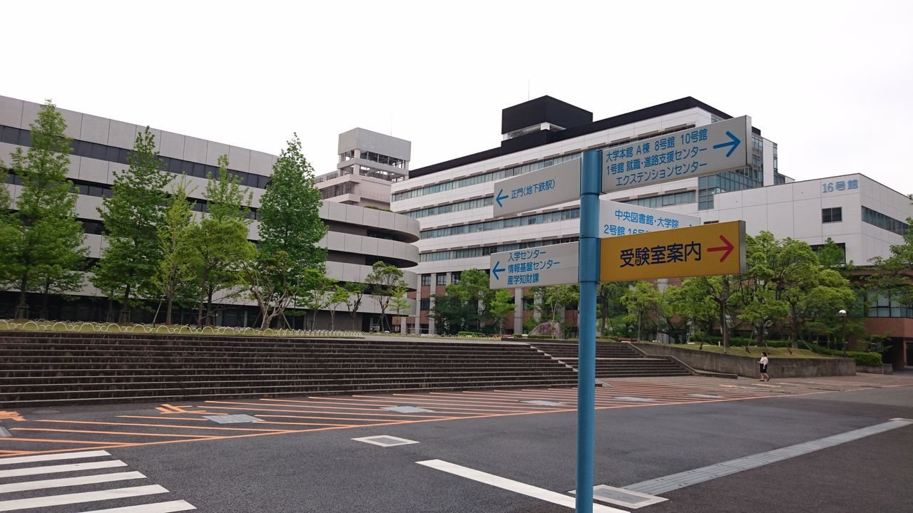 大学 情報 センター 福岡 基盤