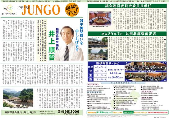 201708_県政報告_表面_ol