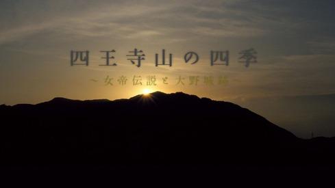 四王寺山の四季 (1)