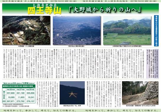 201708_県政報告_中面_ol