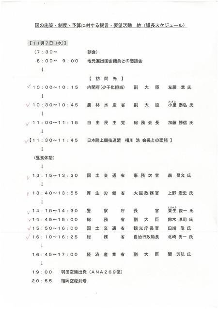 11.7福岡県要望先一覧
