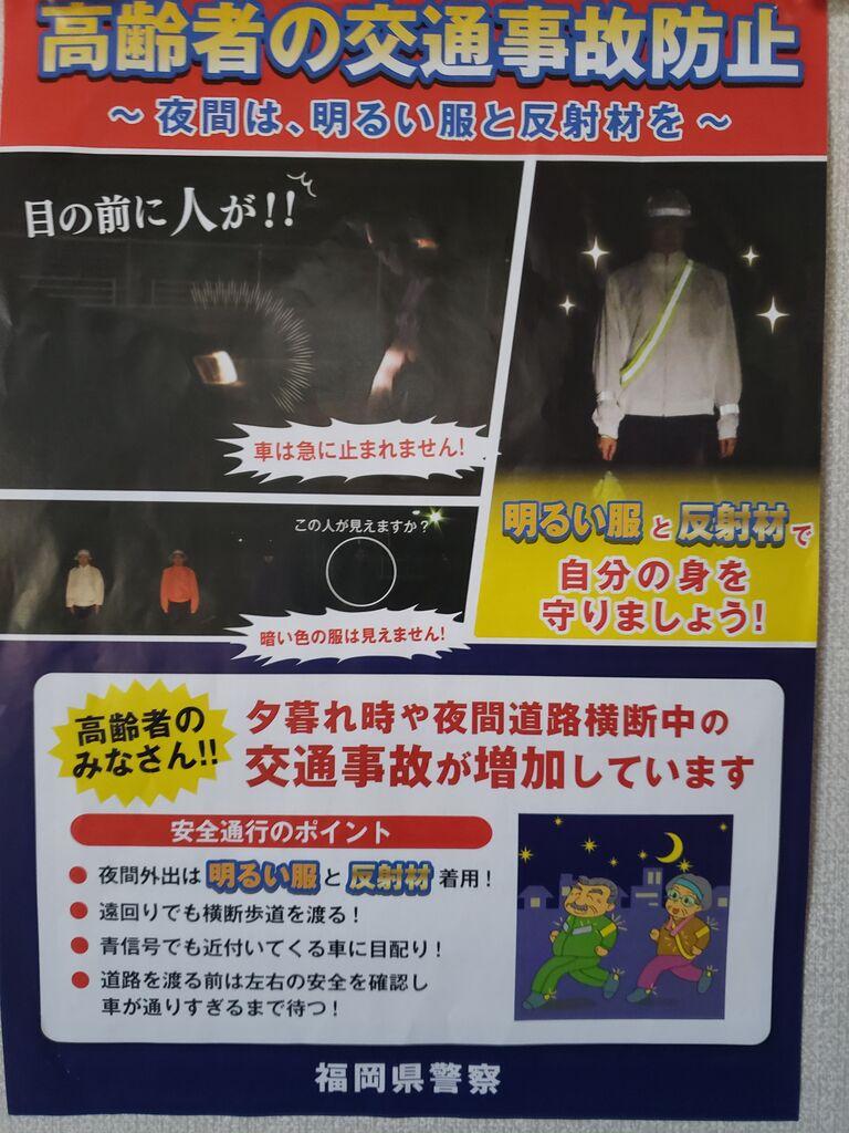 更新 福岡 県警 免許