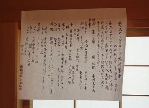 芦屋お茶まつり詩 国際交流課