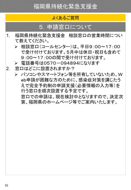 Q&A10