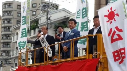 青山参議・街頭演説