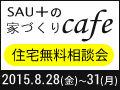 SAU+の家づくりCafe今年もやります。