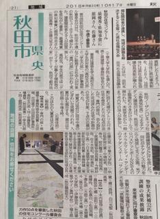 第32回秋田の住宅コンクール優秀賞受賞