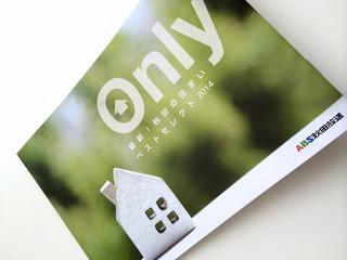 住宅カタログ掲載