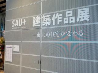 SAU+建築作品展終了。来場に感謝いたします。