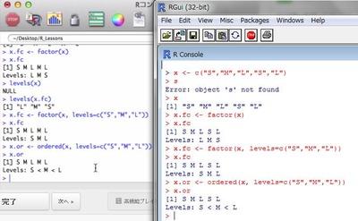 Rの画面比較