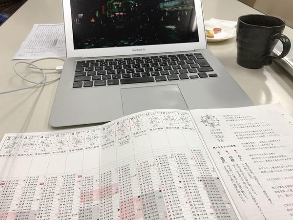 【カラッカゼナイト】2017年5月10日(水)のレポート