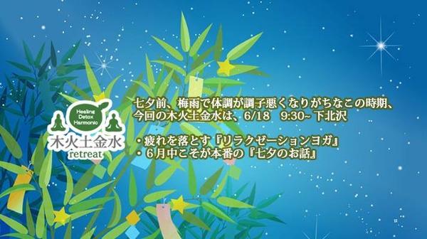 【告知】木火土金水 vol.17 リラクゼーションヨガ@下北沢