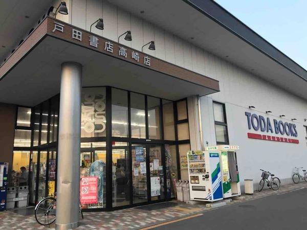 戸田書店高崎店