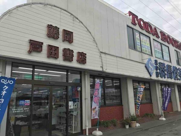 戸田書店藤岡店