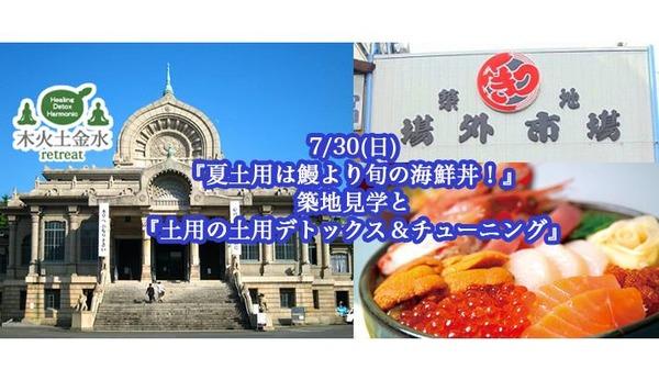 【告知】木火土金水 vol.18 『夏土用は鰻より旬の海鮮丼!』