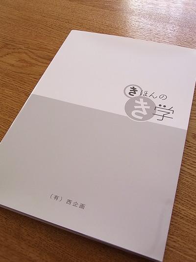 """01.きほんの""""き""""学"""