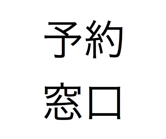 【ご予約専用】千代田講座お申込み窓口