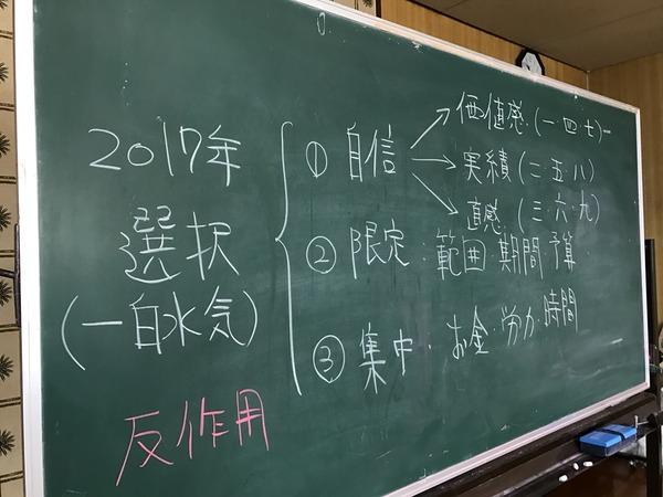 【桐生教室】2017年1月23日(月)のレポート
