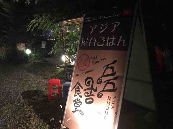 アジア屋台ごはん 五五吉食堂  / 山梨 小渕沢 八ヶ岳 タイ料理 ベトナム料理
