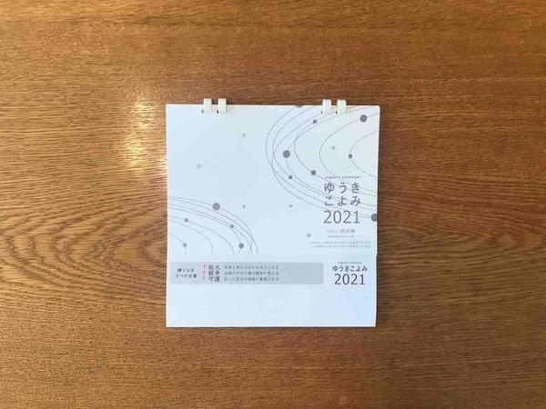 卓上calendar