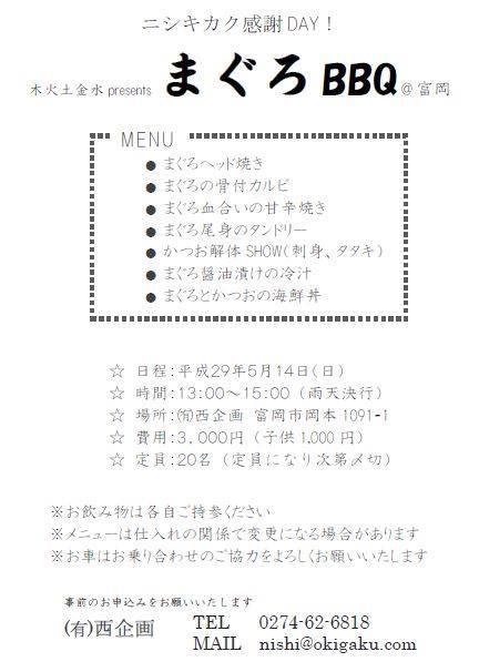 【告知】木火土金水 vol.15 まぐろBBQ@富岡