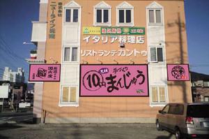 10円まんじゅう昭和店(側面)