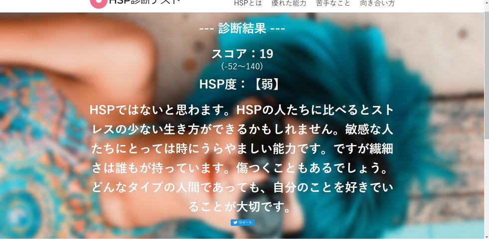 診断 テスト Hps