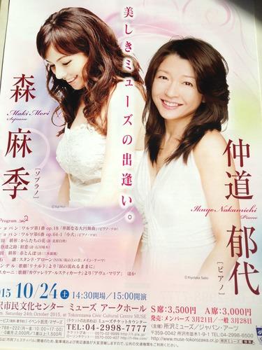 24 森麻季、仲道郁代コンサートちらし 003