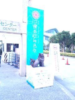 9 沖縄国際映画祭 コンベンションセンター前