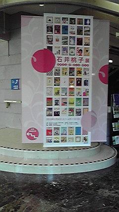 石井桃子展