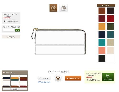 JOGGO財布デザイン画面