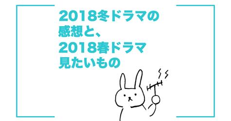2018冬ドラマ感想と2018春ドラマ見たいもの