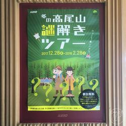 高尾山謎解きポスター