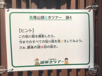高尾山謎解き写真4