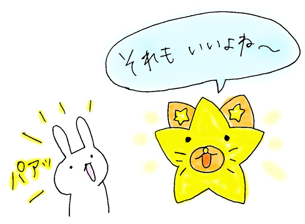 にゃんこスターの画像 p1_32