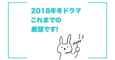 2018冬ドラマこれまでの感想