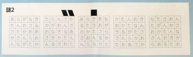 高尾山謎解きの謎2