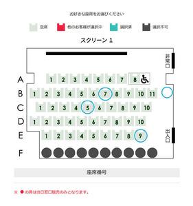 アップリンク座席表
