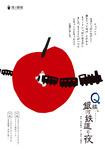 gintetsu2019_omote_ol