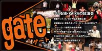 gate_image_2018_ver2-2_最終
