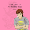 中国語勉強会1