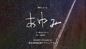 あゆみ北九州ビジュアル1のコピー