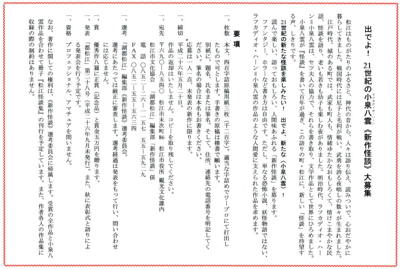 原稿(用紙)の書き方 : 水郷松江噺