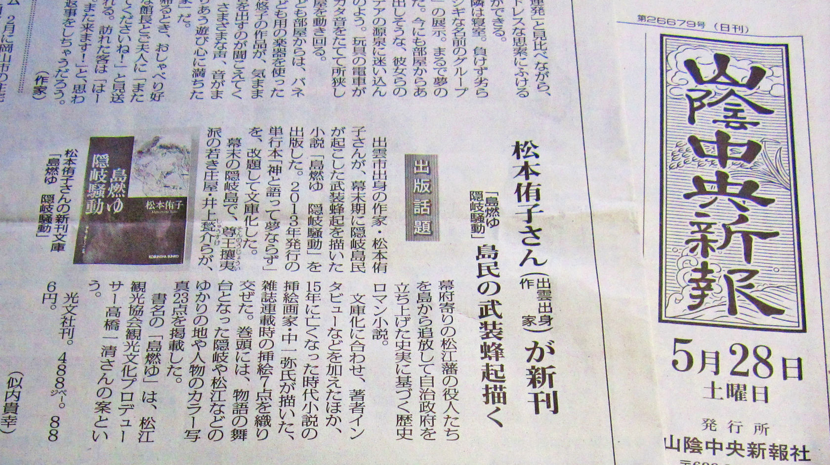 da962bb90958a ○「東京新聞」夕刊 2016年5月24日 「中日新聞」のサイトに写真掲載