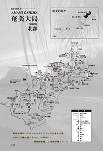 P138_地図_奄美北部のコピー