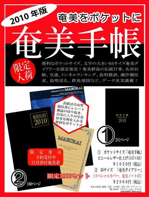 奄美手帳2010WEB