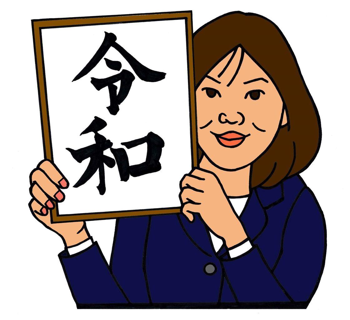 令和を掲げる純子イラスト