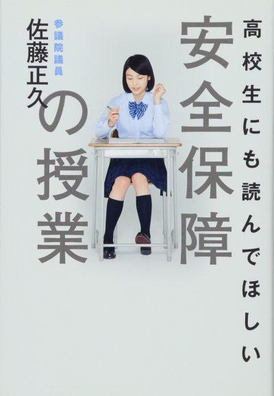 book_高校生にも読んでほしい-400x579