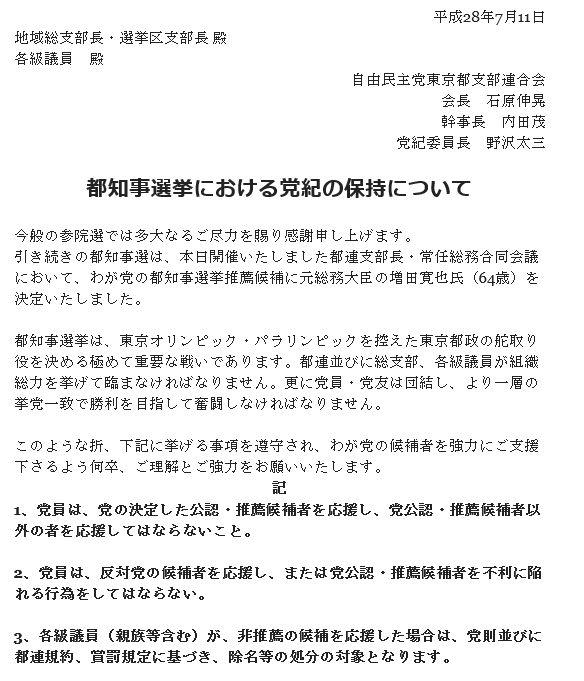 自民東京都議連の文書