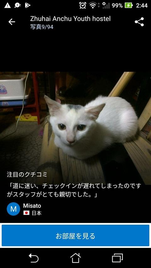 Screenshot_20180103-024401